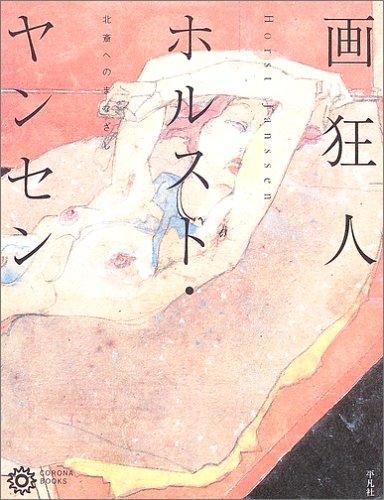 Download 画狂人ホルスト・ヤンセン―北斎へのまなざし pdf epub