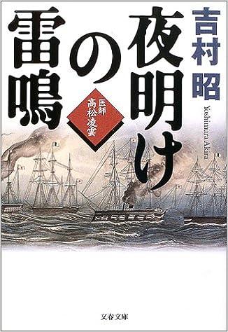 吉村昭「夜明けの雷鳴」