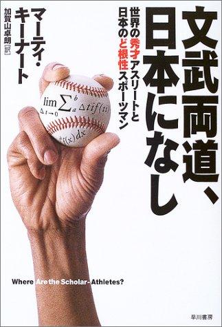 文武両道、日本になし―世界の秀才アスリートと日本のど根性スポーツマン