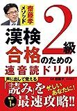 漢検2級合格のための速音読ドリル (齋藤孝メソッド)