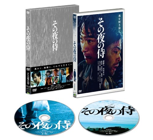 Japanese Movie - The Samurai That Night (Sono Yoru No Samurai)(2DVDS) [Japan LTD DVD] KIBF-91168