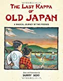 The last kappa of old Japan―a magical journey of two