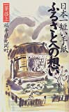One-stroke Keijo - thought to short letter home in Japan (1999) ISBN: 4048835726 [Japanese Import]