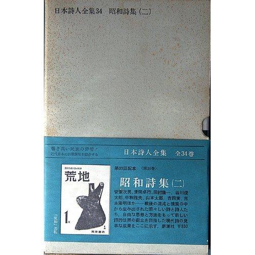 日本詩人全集 34 昭和詩集 2