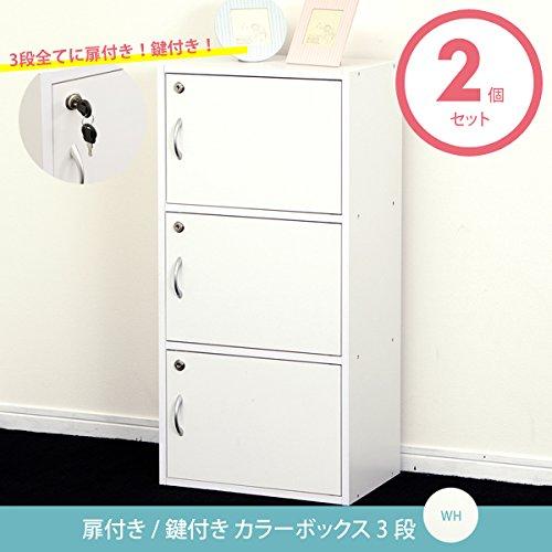 扉付き カラーボックス ホワイト 2個セット 鍵付き シェルフ ラック 本棚 収納棚 収納箱 収納庫 収納ボックス 収納ケース B00GD7IJ02