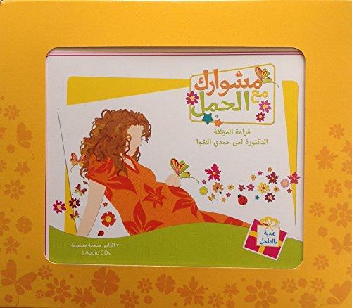 Your Journey Through Pregnancy (Arabic Edition) by Luma Shawa FRCOG