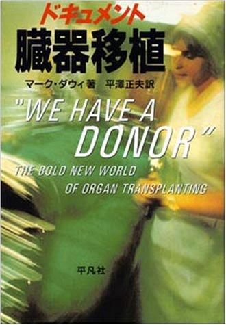 ドキュメント 臓器移植