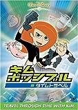 キム・ポッシブル / タイムトラベル [DVD]