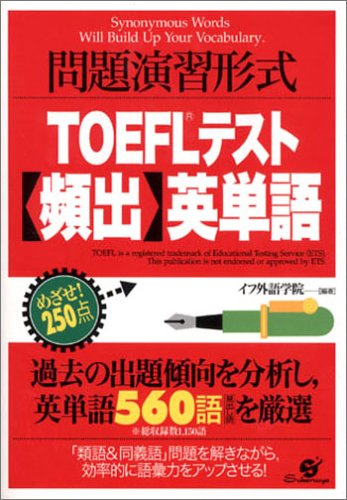 Problem exercises format TOEFL test frequent English word (2004) ISBN: 4883993876 [Japanese Import]