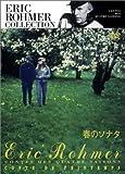 春のソナタ [DVD]