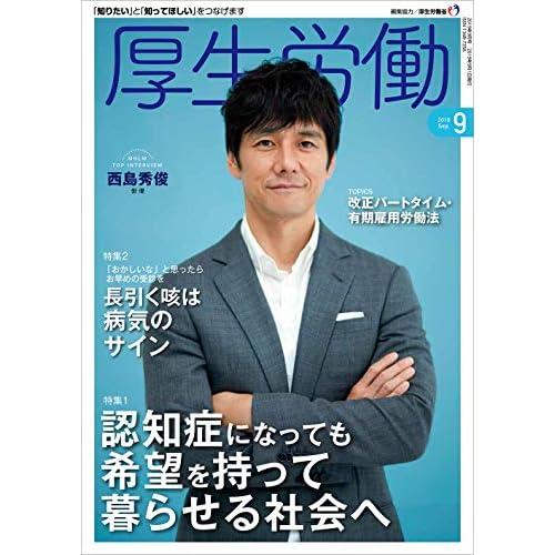 厚生労働 2019年9月号 表紙画像