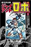 Giant Robo (bottom) (KC Peace) (2005) ISBN: 406364619X [Japanese Import]