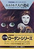 エルトルス人の遺産 (ハヤカワ文庫SF―宇宙英雄ローダン・シリーズ 217)
