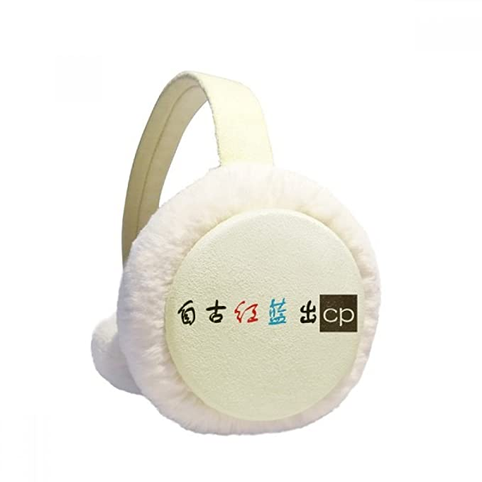 Chinese Online Words Without Ear Winter Earmuffs Ear Warmers Faux Fur Foldable Plush Outdoor Gift