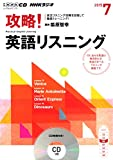 NHK CD ラジオ 攻略!英語リスニング 2015年7月号 (NHK CD)