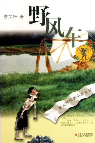 Ye Feng Che (Simplified Chinese)