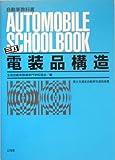 電装品構造 (自動車教科書)