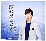 Hajime Fukushima - Tsugaru Koi Fubuki / Adatara Country Road [Japan CD] TJCH-15531