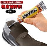 靴底補修剤・50黒
