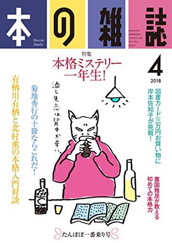 本の雑誌418号2018年4月号