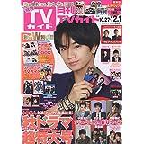 月刊TVガイド 2018年12月号