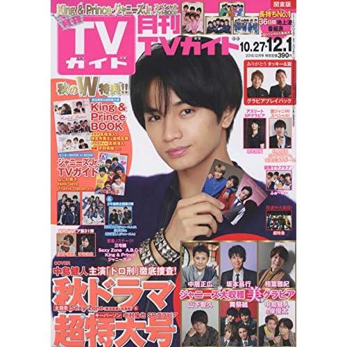 月刊TVガイド 2018年12月号 表紙画像