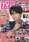 月刊TVガイド関東版 2018年 12 月号 [雑誌]