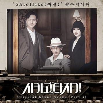 Chicago Typewriter - Chicago Typewriter OST 2017 Korea TVN Drama