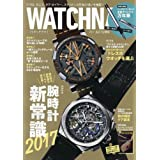 WATCH NAVI 2017年10月号