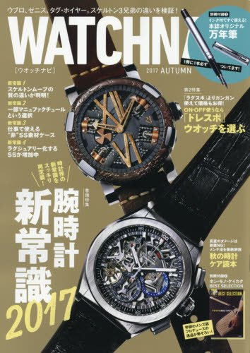 WATCH NAVI 2017年10月号 画像 A