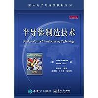 国外电子与通信教材系列:半导体制造技术