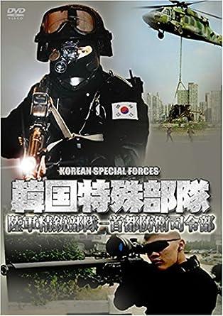Amazon.co.jp | 韓国特殊部隊 2 ...