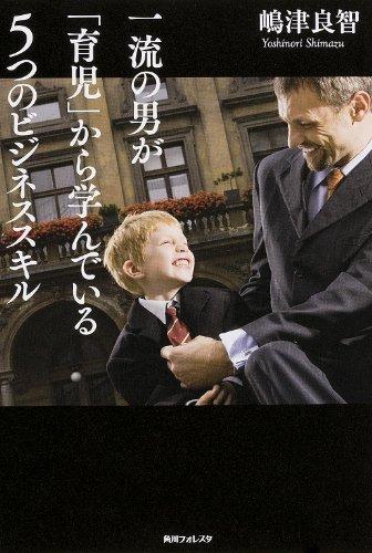 角川フォレスタ 一流の男が「育児」から学んでいる5つのビジネススキル