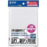 サンワサプライ インクジェット試し刷り用紙(方眼入り) JP-HKTEST3