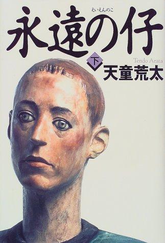 Eien no ko, Japanese Edition