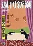 週刊新潮 2017年 10/19 号 [雑誌]