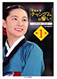 「宮廷女官チャングムの誓い」シナリオ・ブック 第1巻