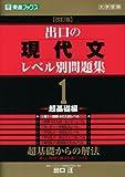 出口の現代文レベル別問題集1 超基礎編 改訂版 (東進ブックス レベル別問題集シリーズ)