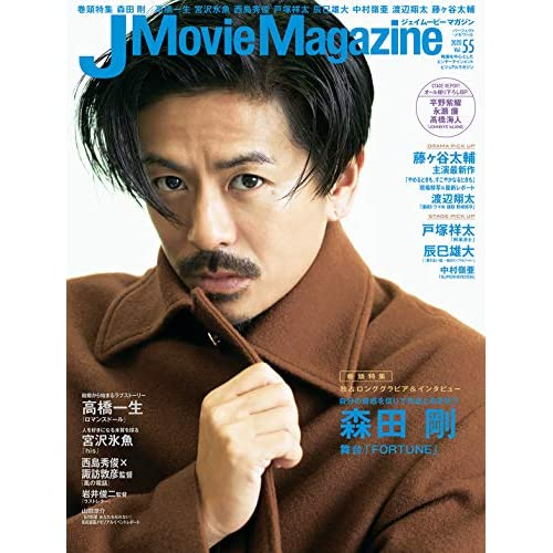 J Movie Magazine Vol.55 表紙画像