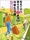 起きてから寝るまで表現550 日常生活編―CDブック版