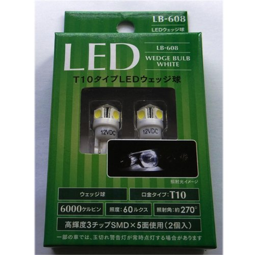 Bay Tex Led Wedge Bulb White High Brightness 3 Chip Smd 5 Sided Use 6000K 12V 60Lx Lb 608  2 Pieces