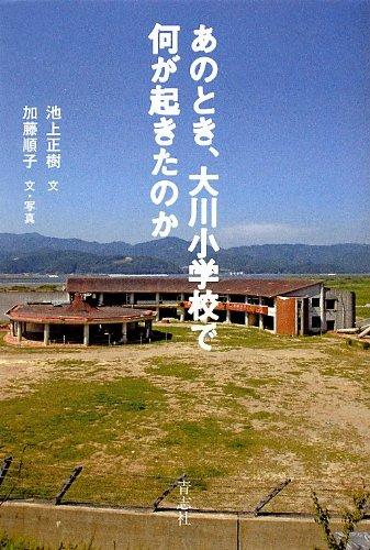 Ano toki, Ōkawa Shōgakkō de nani ga okita no ka pdf