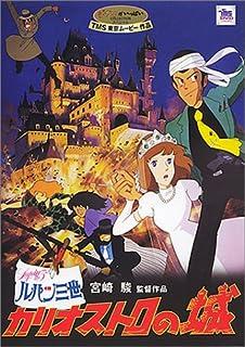 「カリオストロの城 dvd 表紙」の画像検索結果