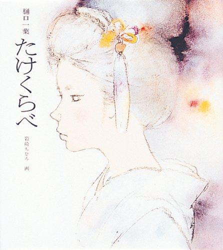 たけくらべ (若い人の絵本)