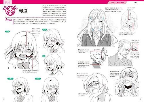 デジタルイラストの表情描き方事典 想いが伝わる感情表現53