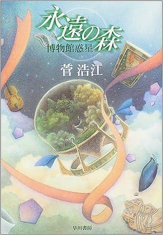 永遠の森 博物館惑星 (ハヤカワ...