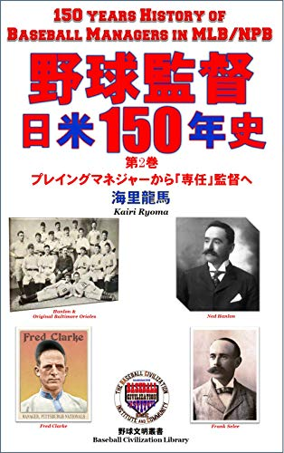 150 Years History of Basball Managers in MLB and NPB volume2: The First Outline Book of Baseball Managers Outline Book in the History of Japanese Baseball ... Civilization Library) (Japanese Edition)
