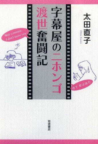 字幕屋のニホンゴ渡世奮闘記