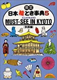Front cover for the book Must-See in Kyoto by Japan Travel Bureau