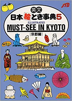 ``DOC`` Must-See In Kyoto (Japan In Your Pocket Series) (No. 5). Member ninguno archivo literary Posted British